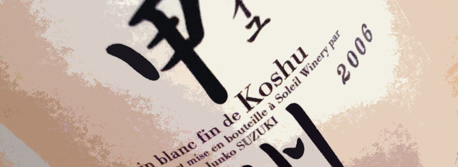 Japanese Wines